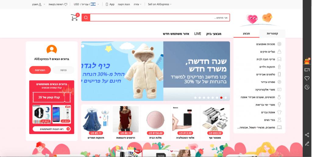 צילום מסך אליאקספרס איך להציג בעברית - 3