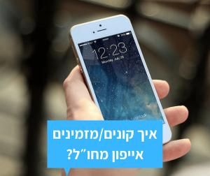 מדריך איך קונים אייפון מחול - testbuy